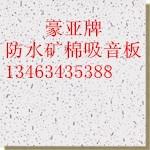 防水的矿棉吸音板生产厂家