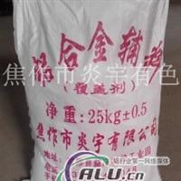 铝合金覆盖剂 打渣剂 精炼剂