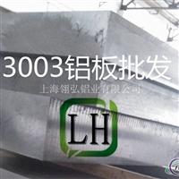 2214耐冲击材料价格 铝板2214