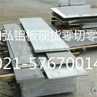 高强度2197铝板 高耐磨2197性能