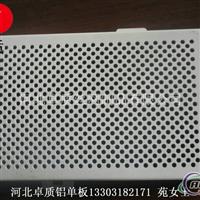 鋁單板厚度吊頂穿孔吸音鋁板價格