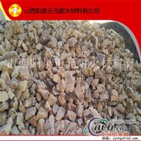 供应高铝矾土熟料块料