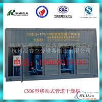 供应高效管道移动式管道干燥器