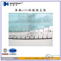 430铝镁锰支架厂家山东宏鑫源