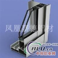 供应断桥隔热铝合金门窗型材