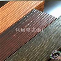供应手感木纹转印铝型材