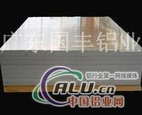 拉伸铝板、7075特硬铝板