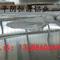 厂家管道保温1060铝板、3003铝卷