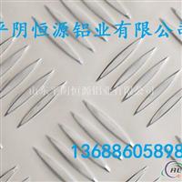 生产合金防滑铝板,腹膜铝卷
