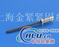 铝质沉头封闭型抽芯铆钉
