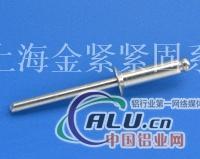 开口型抽芯铆钉铝质沉头