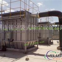 1000Kg铝合金压铸炉除尘器