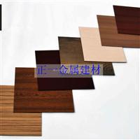 【木纹铝单板】厂家 价格