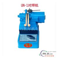 供應UN1對焊機,銅鋁絲對接機