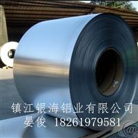空调表冷器用铝带铝箔材供应商