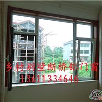 隔热断桥门窗北京瑞斯门窗阳光房