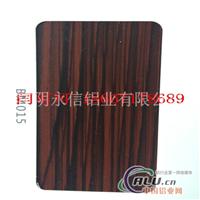 手感木纹红木铝型材表面处理
