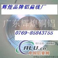 鏈接鋁扁線廠家,鋁扁線價格
