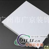 供应工程铝扣板  冲孔白色铝扣板