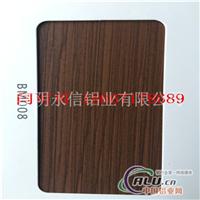手感木纹贵妃木铝型材表面处理