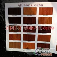 木纹转印铝型材表面处理