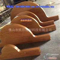 供应弧型木纹铝方通