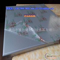 供应铝天花 铝扣板