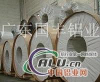 国丰专供6063电缆铝带