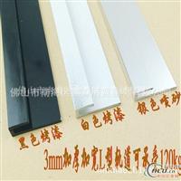 加厚挂画铝合金轨道L型U型铝材