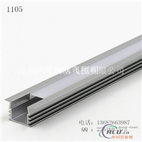 鋁槽外殼 鋁燈條外殼led