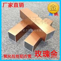 氧化拉丝铝方管