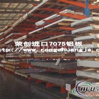美铝7075铝板 进口航空7075铝板
