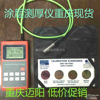 MY210211222230涂层测厚仪价格