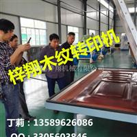 铝板门木纹转印机