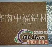 牛皮纸压花铝卷 管道保温用铝卷