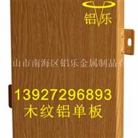 福州木纹铝单板、莆田木纹铝板
