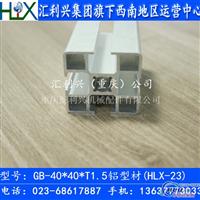 批发4040铝型材 国标铝合金型材 工业铝型材 支架铝材
