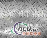1050花纹铝板厂家