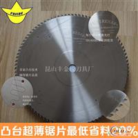 富士锯片 凸台超薄铝合金锯片  合金圆锯片