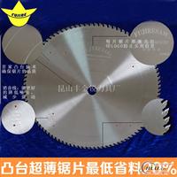 厂家直销切割角码锯片 专业切铝型材锯片