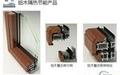 供应铝木复合铝型材