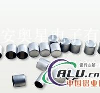 L04铝壳  片式铝壳  铝壳供应商