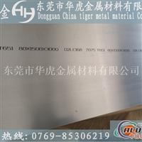 7075T651铝板耐温铝板