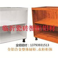 铝合金橱柜型材加厚