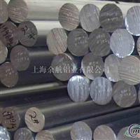 A92025铝棒专业供应商