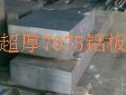 7075厚铝板,300mm以上厚铝板