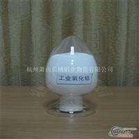 电解铝 陶瓷 原料 工业氧化铝