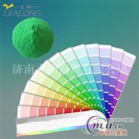 环氧聚酯铝制品专用粉末涂料 厂家直销