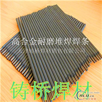 Ni847镍基焊条