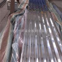 瓦楞铝板 济南瓦楞铝板厂家